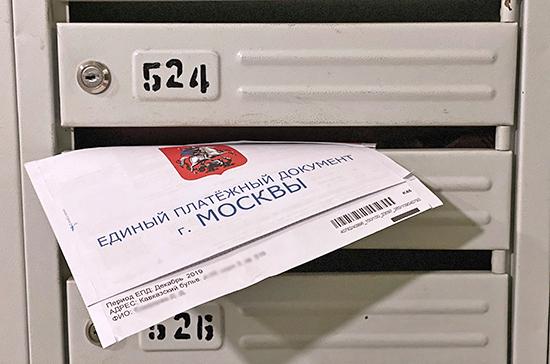 Для москвичей хотят ввести особые правила оплаты содержания общего имущества