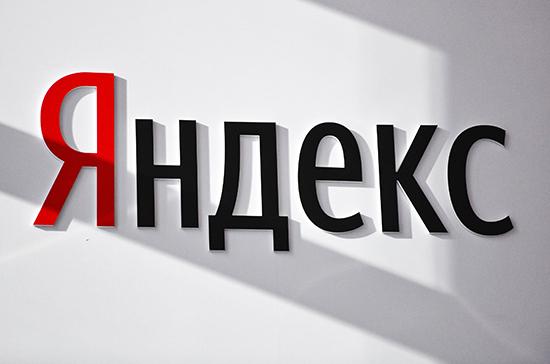 ФАС возбудила дело против «Яндекса» за дискриминацию компаний при выдаче в поиске