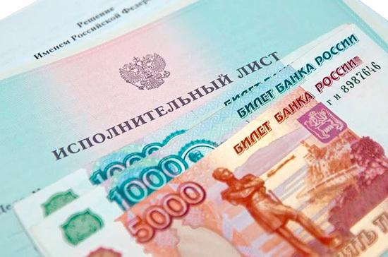 Должникам обещают сохранить прожиточный минимум
