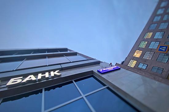 ЦБ ужесточил критерии вовлечённости банков в сомнительные операции