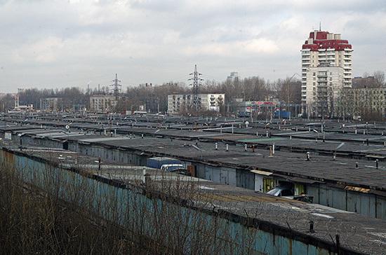 В Москве предложили запустить «гаражную реновацию»