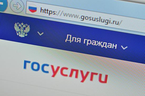Россиян хотят регистрировать на портале госуслуг с рождения