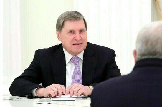 Помощник Президента России изложил послу США ответные меры на санкции