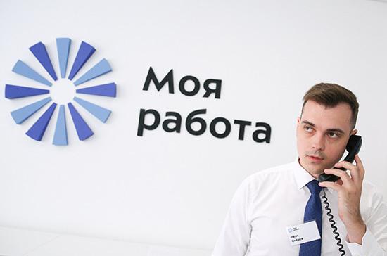 Услуга по удалённому поиску работы будет доступна с июля, сообщает Минтруд