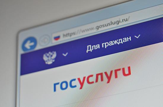 Россияне смогут получать сведения о своей недвижимости через портал госуслуг