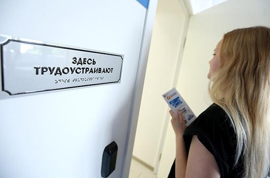 Число безработных россиян в марте снизилось до 4,1 млн