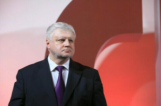 Миронов назвал Послание президента социально ориентированным и миролюбивым