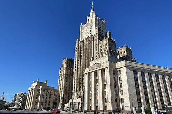 МИД предписал 10 дипломатам США покинуть Россию до конца дня