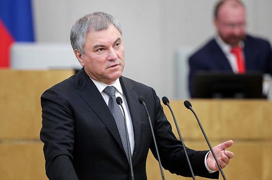 Володин рассказал, чем Россия отличается от других стран