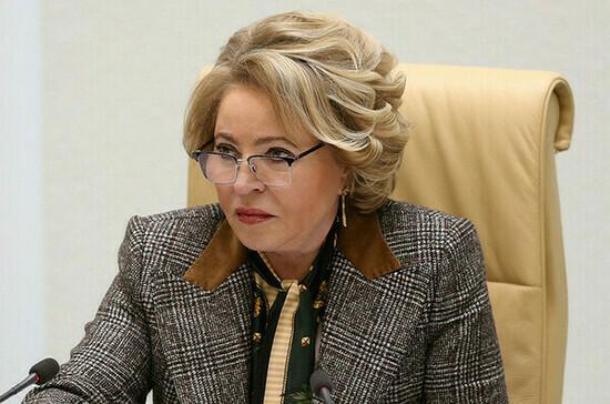 Матвиенко поручила сенаторам включиться в работу по газификации территорий