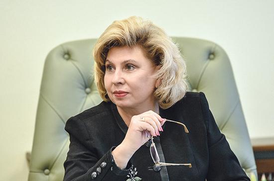 Госдума переизбрала Москалькову на должность уполномоченного по правам человека