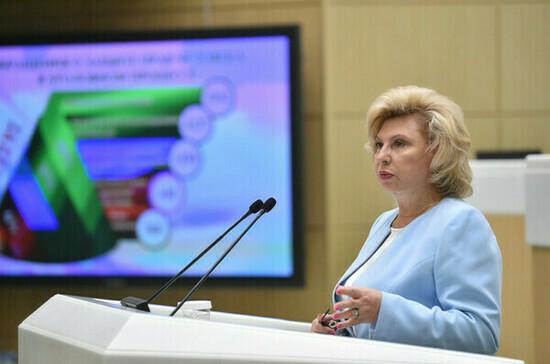 Москалькова предложила подавать обращения омбудсмену через госуслуги