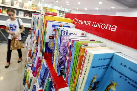 В Совете Федерации предлагают внести в школьные учебники по истории новый раздел