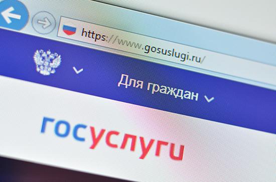 В России предложили ввести учётную запись для иностранцев на Госуслугах