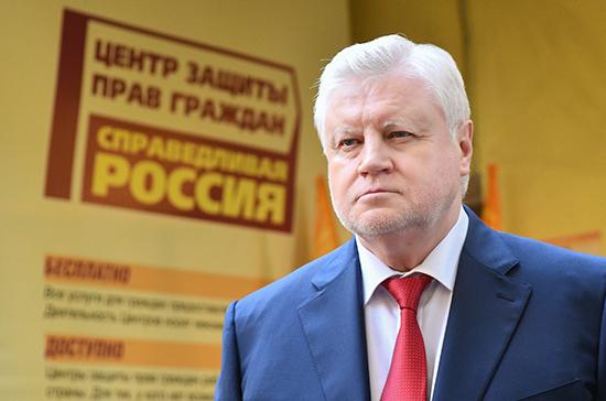 Миронов опроверг информацию о возможной смене лидера «Справедливой России — За правду»