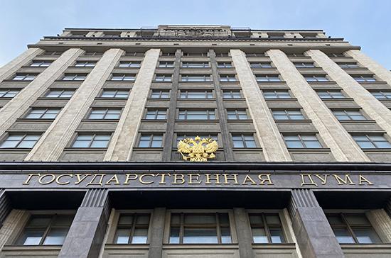В Госдуму внесли проект о переводе средств на казначейские счета за один день
