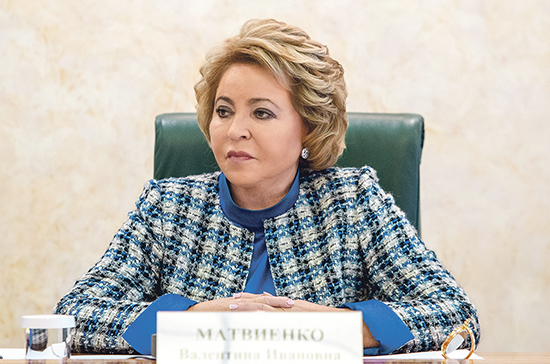 Матвиенко предостерегла от «штамповки» законопроектов в предвыборный период