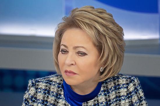 Матвиенко предложила создать общие методики развития для всех регионов России