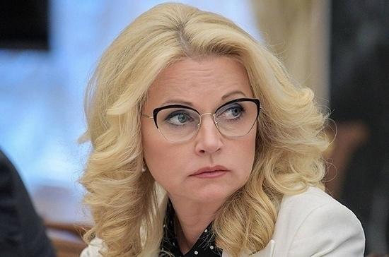 Голикова рассказала о ходе вакцинации в России