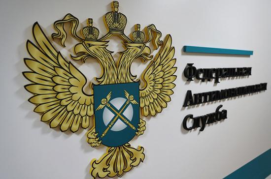 ФАС предлагает установить единый порядок проведения электронных торгов