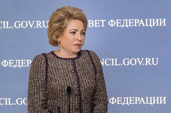 Матвиенко отметила возрастающую роль парламентской дипломатии