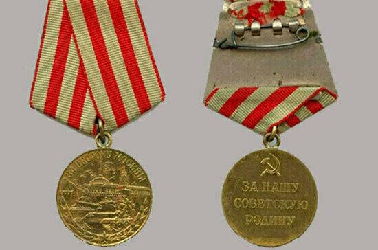 Медаль «За оборону Москвы» утвердили 77 лет назад