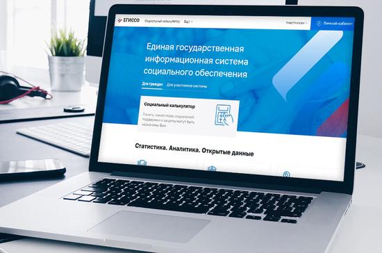 Путин подписал закон об автоматизации предоставления мер соцподдержки