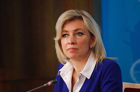 Захарова: США самостоятельно подорвали консульскую работу в России
