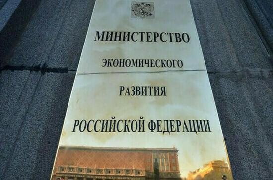 МЭР разработало законопроект о национальной системе управления данными