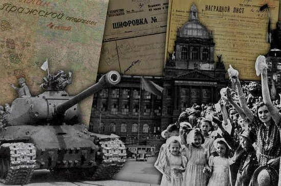 Пражская операция советских войск началась 76 лет назад