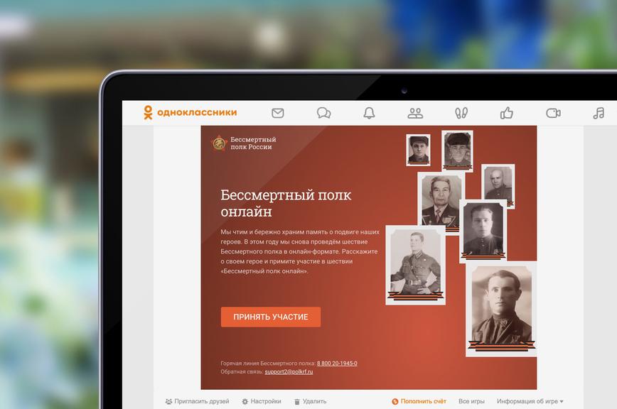 Пользователи «Одноклассников» к 9 мая смогут поделиться семейными историями