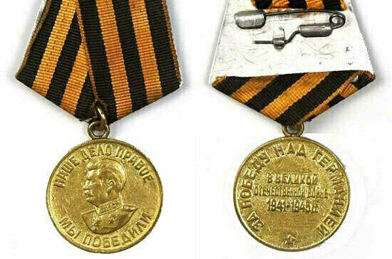 Какая военная награда самая распространённая?