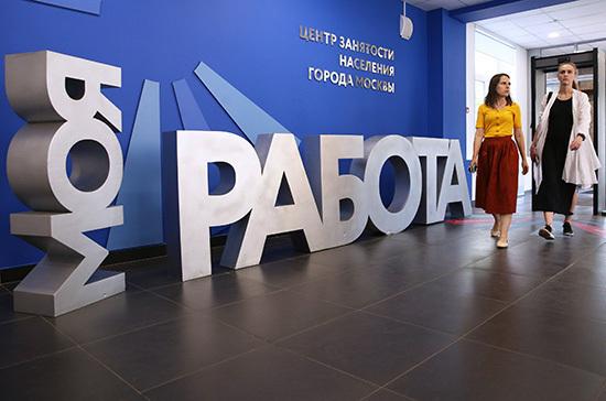 Проект закона о компенсациях работодателям в условиях пандемии прошёл первое чтение
