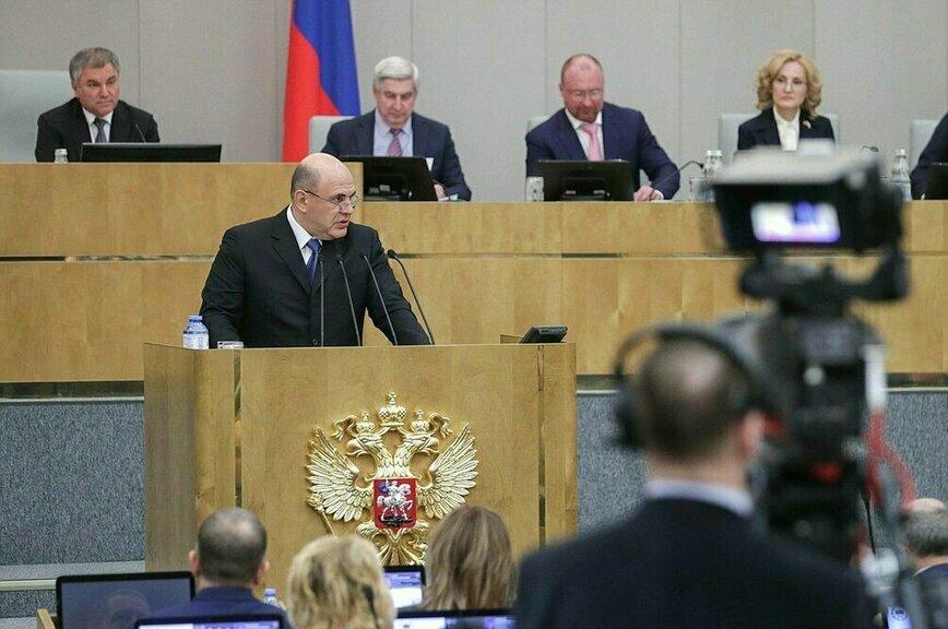Мишустин не рассчитывает, что его отчёт в Госдуме будет простым