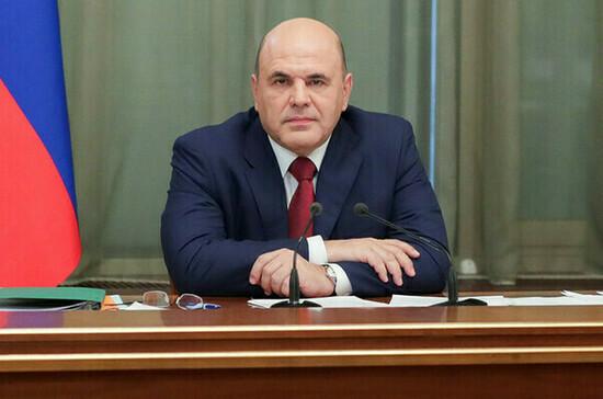 Михаил Мишустин поблагодарил парламент за поддержку