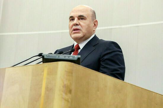 Мишустин допустил введение прогрессивных ставок для фирм, выводящих дивиденды из РФ