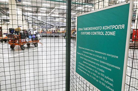 Резидентам особых экономических зон могут упростить таможенные процедуры
