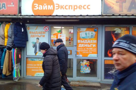 В Госдуму внесли законопроект о запрете МФО