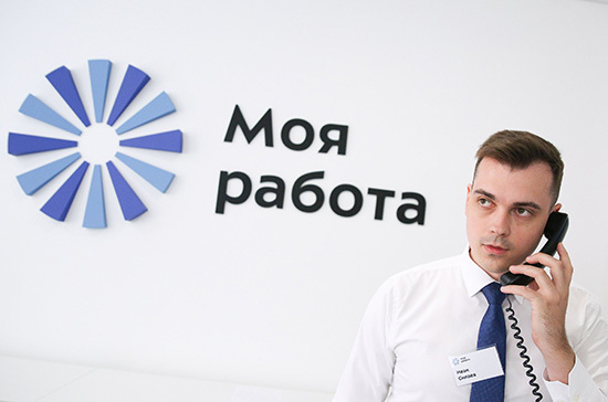 Безработица в России пошла на спад, заявил глава Минтруда