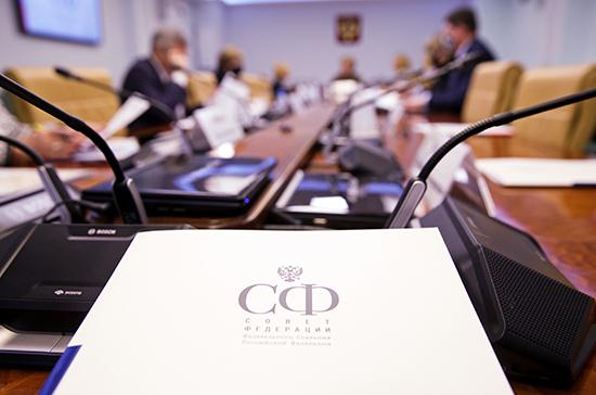 Комитеты Совфеда 18 мая обсудят кандидатуры на посты региональных прокуроров