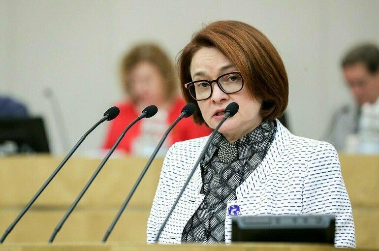 Глава Центробанка поблагодарила депутатов за законы по поддержке населения и экономики