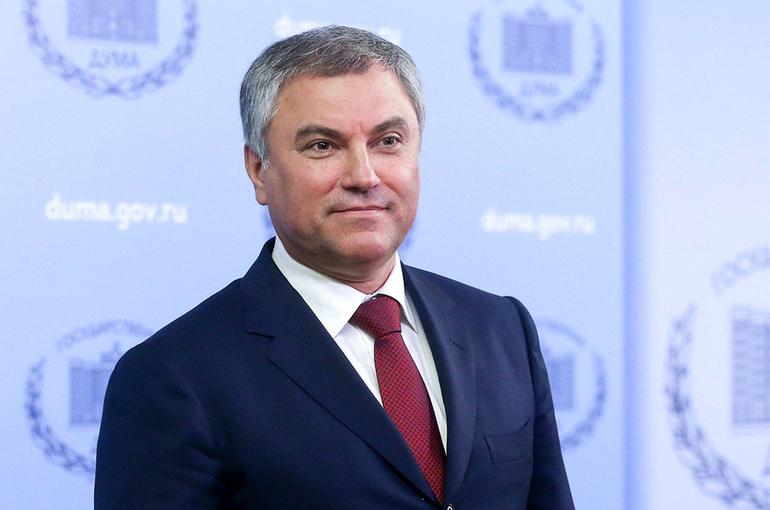 Володин поблагодарил кабмин за эффективное взаимодействие с Госдумой