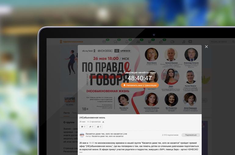 Звёзды, психологи и врачи в «Одноклассниках» обсудят проблемы детей и подростков с ВИЧ