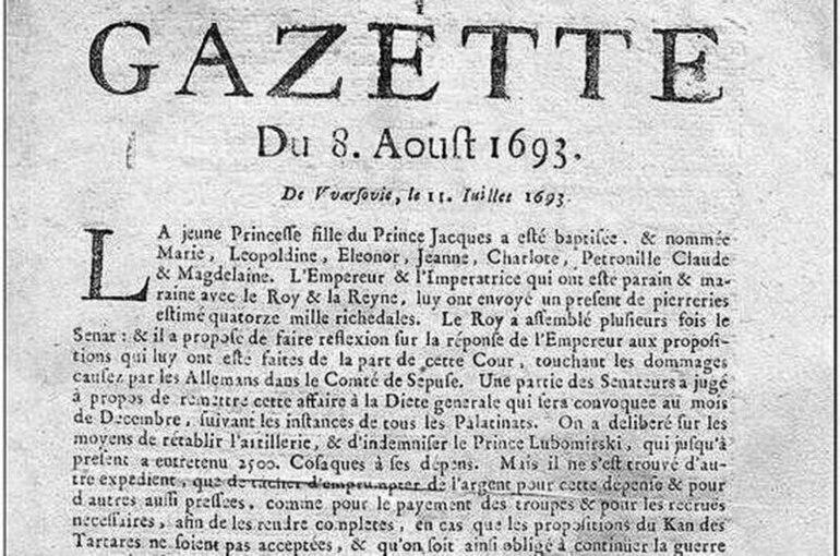 Когда газеты получили своё название