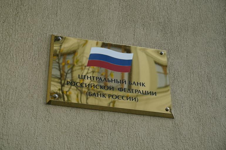 ЦБ отозвал лицензию у РФИ банка