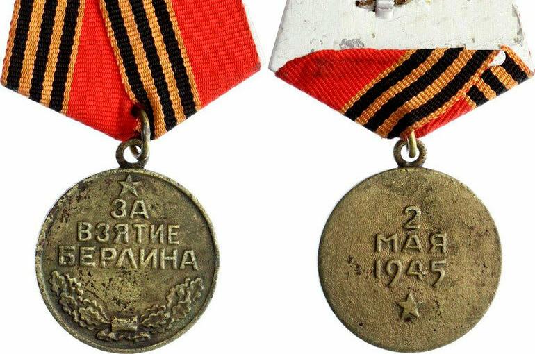 Кого награждали медалью «За взятие Берлина»