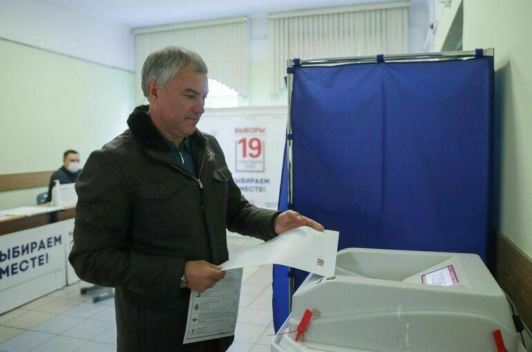 Володин проголосовал на выборах в Госдуму