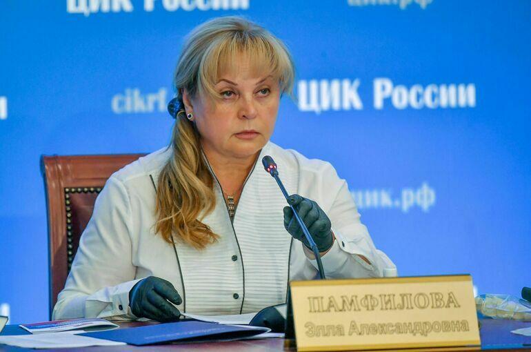 Памфилова призвала членов избиркомов напоминать гражданам о необходимости социальной дистанции