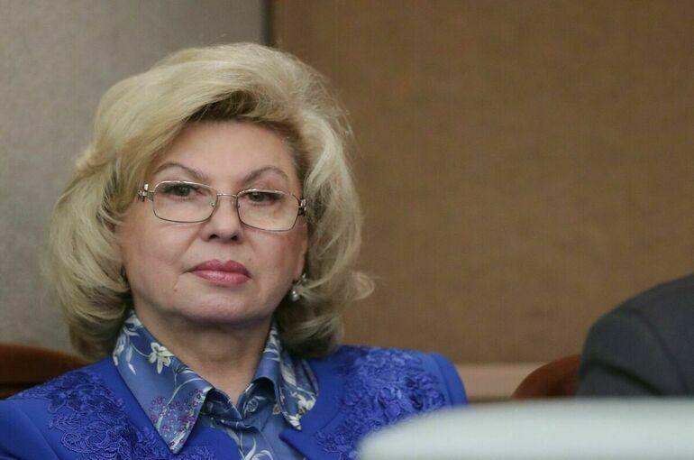 Москалькова рассказала об обращениях на «горячую линию» омбудсмена по выборам