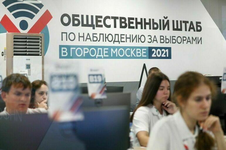 Свыше полутора миллионов москвичей проголосовали онлайн